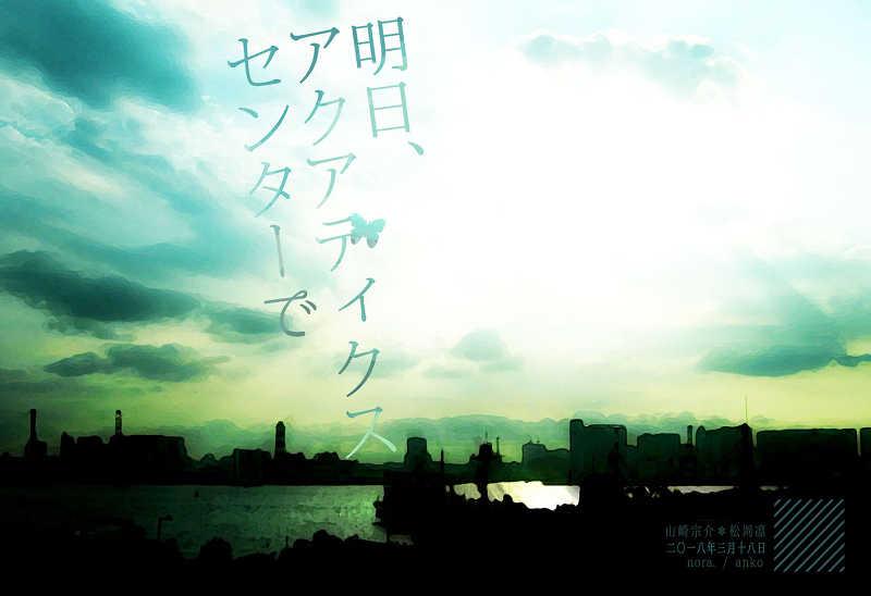 明日、アクアティクスセンターで [nora.(あんこ)] Free!
