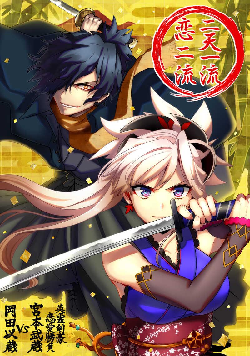 二天一流恋二流 [Day Of The Dead(ほんちゅ)] Fate/Grand Order