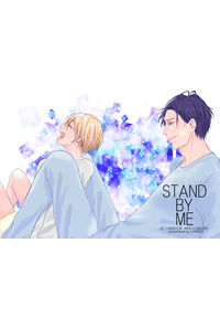 STAND BY ME~臆病なアルファ~上