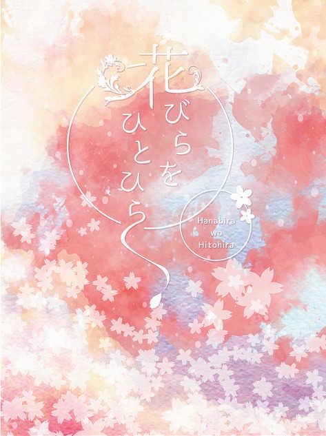 花びらをひとひら [星恋鳥(香椎司)] Fate/Grand Order