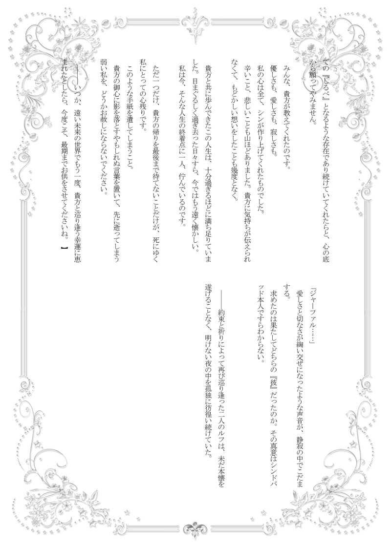 Rewrite~祈り結んで~
