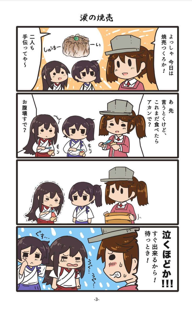 赤城ちゃんのつまみ食い 3