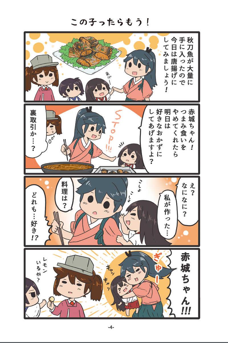 赤城ちゃんのつまみ食い 5