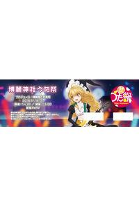 博麗神社うた祭りin東京2018【2日目】一般販売分チケット