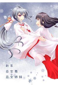 新年巫女舞巫女姉妹