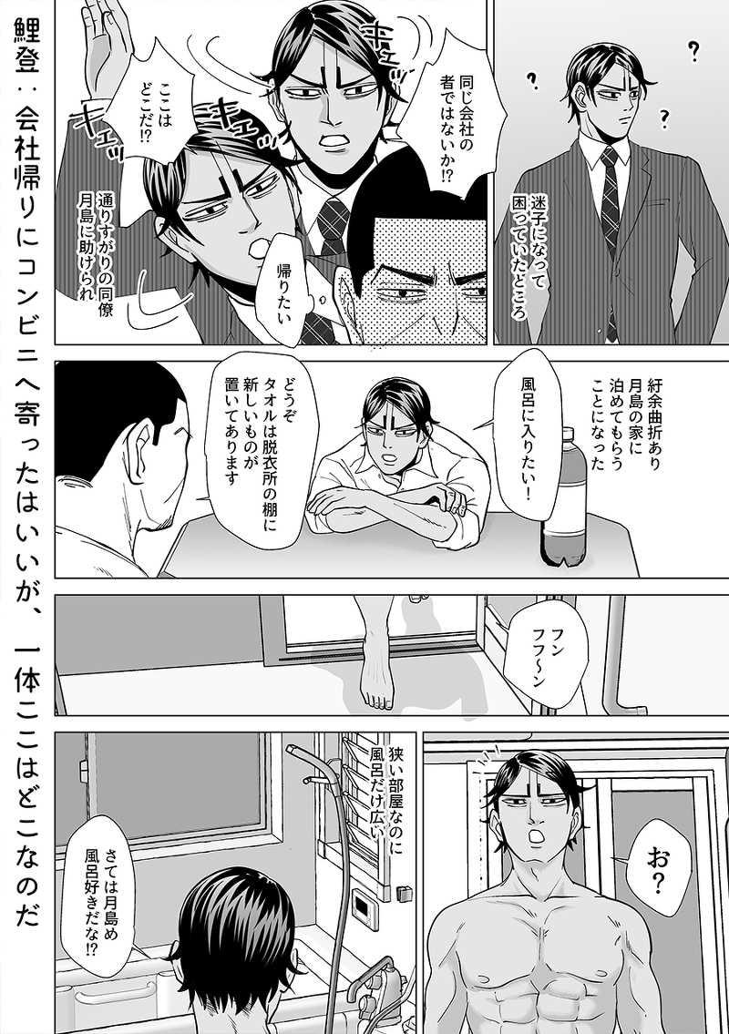 パンツ・カレー・コンドーム