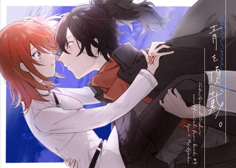 青を頂戴。 [so-so.(ma)] Fate/Grand Order