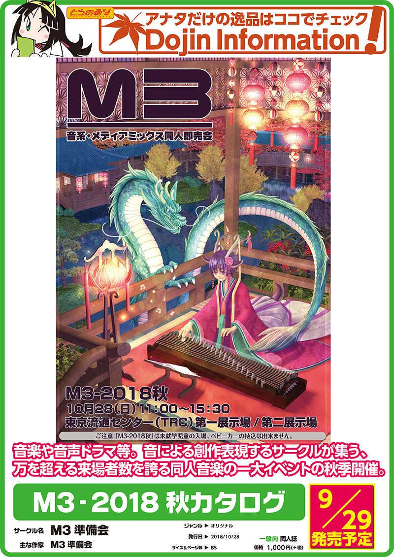 M3-2018秋カタログ