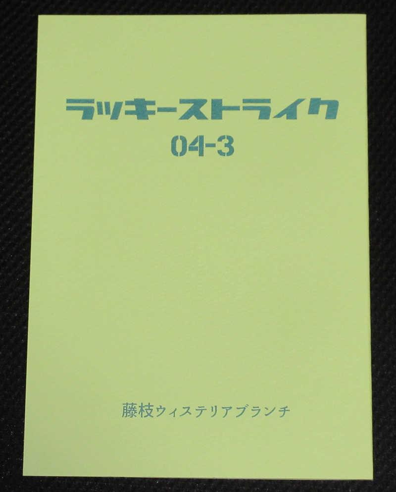 ラッキーストライク4-3 [エロゲライターの本棚(藤枝ウィステリアブランチ)] ストライクウィッチーズ
