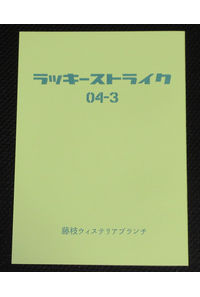 ラッキーストライク4-3