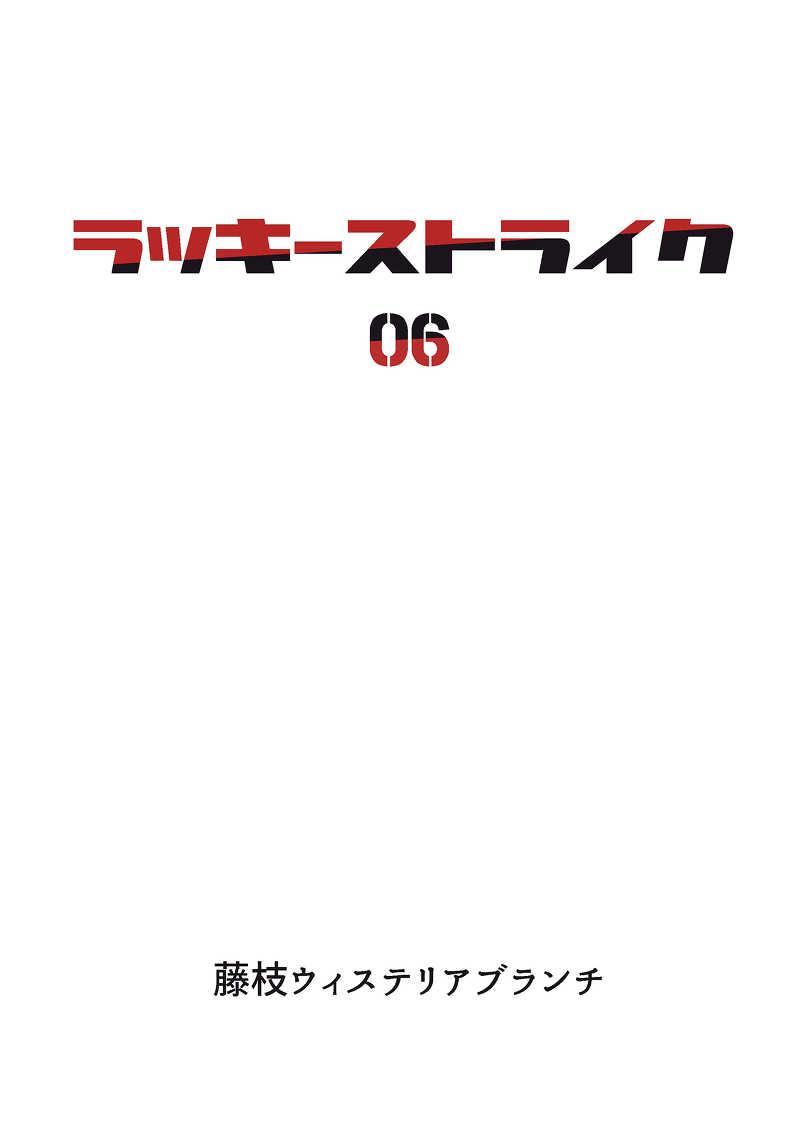 ラッキーストライク6 [エロゲライターの本棚(藤枝ウィステリアブランチ)] ストライクウィッチーズ