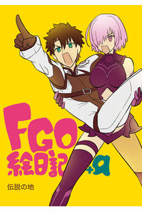 FGO絵日記+α