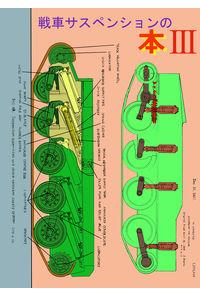 戦車サスペンションの本III