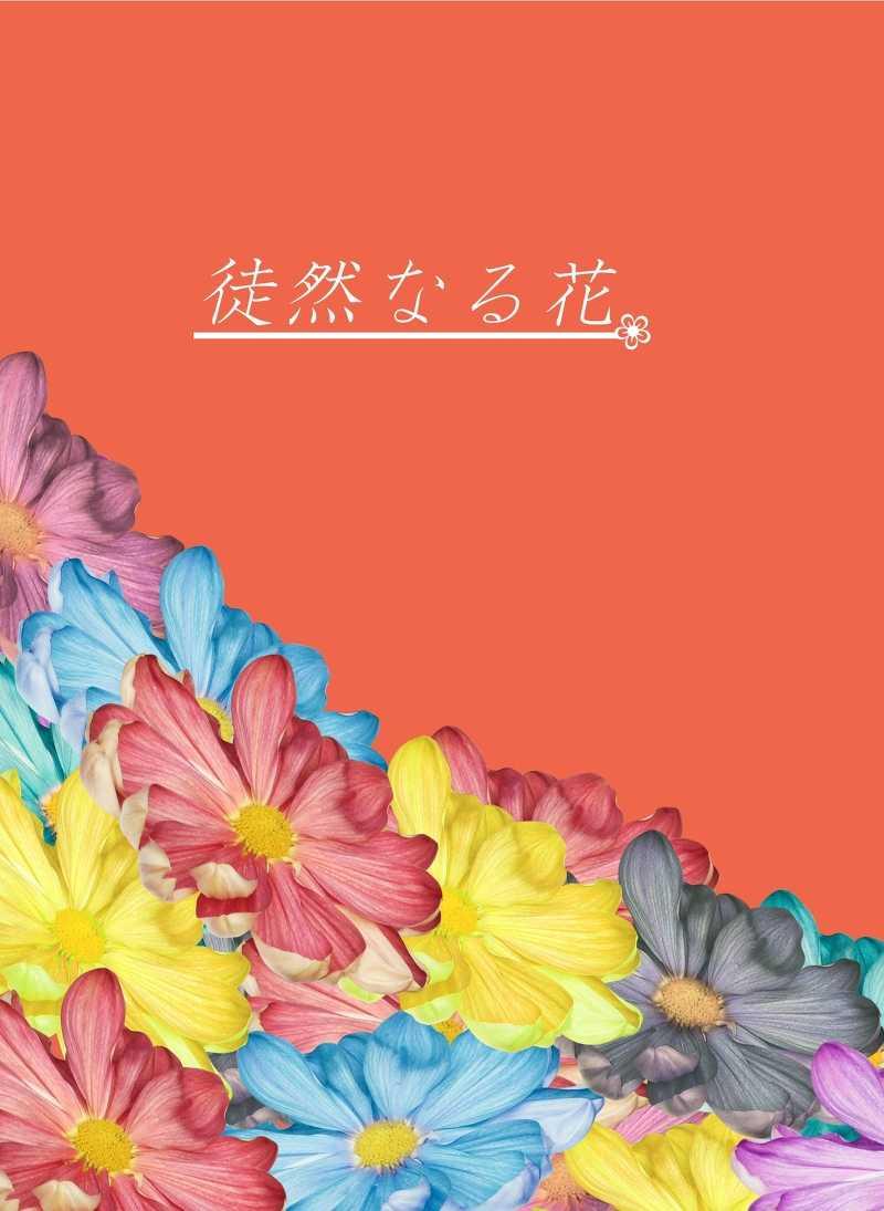 徒然なる花 [紡ぎ屋(ヤスユ)] Fate