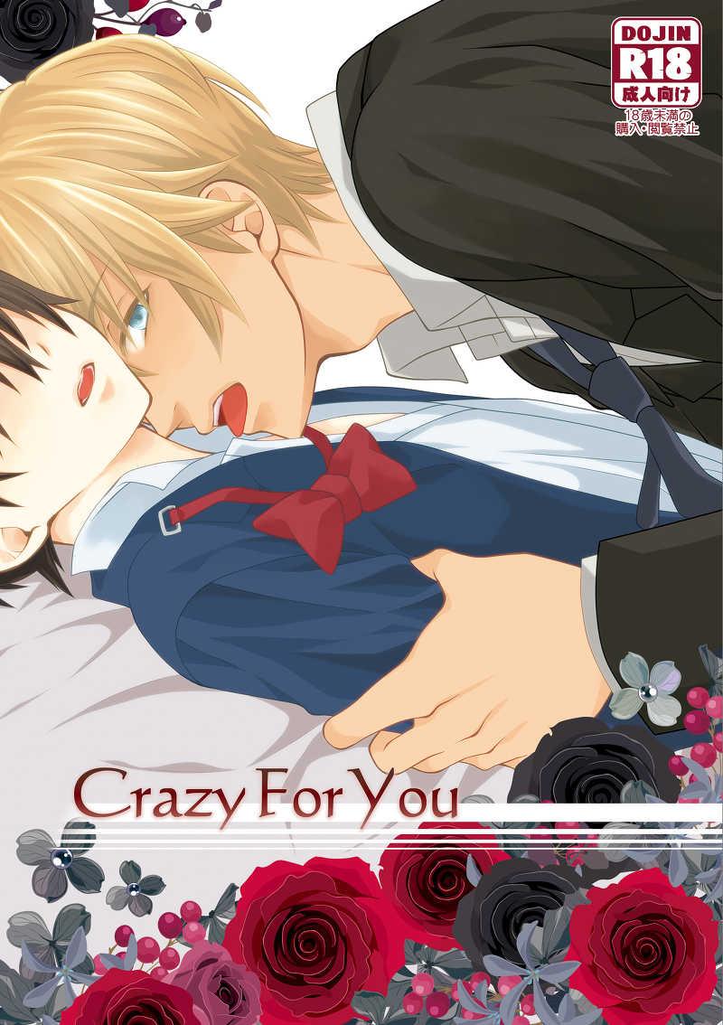 Crazy For You [ROOT-zero(あおぎり零)] 名探偵コナン