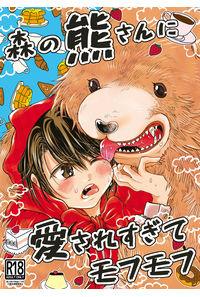 森の熊さんに愛されすぎてモフモフ