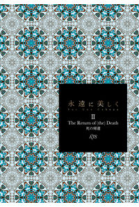 永遠に美しく 2.The Return of (the) Deaths