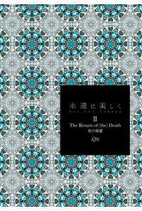 永遠に美しく 2.The Return of (the) Deaths
