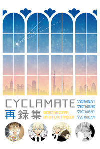 cyclamate再録集