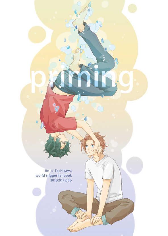 priming [ppp(pyr)] ワールドトリガー