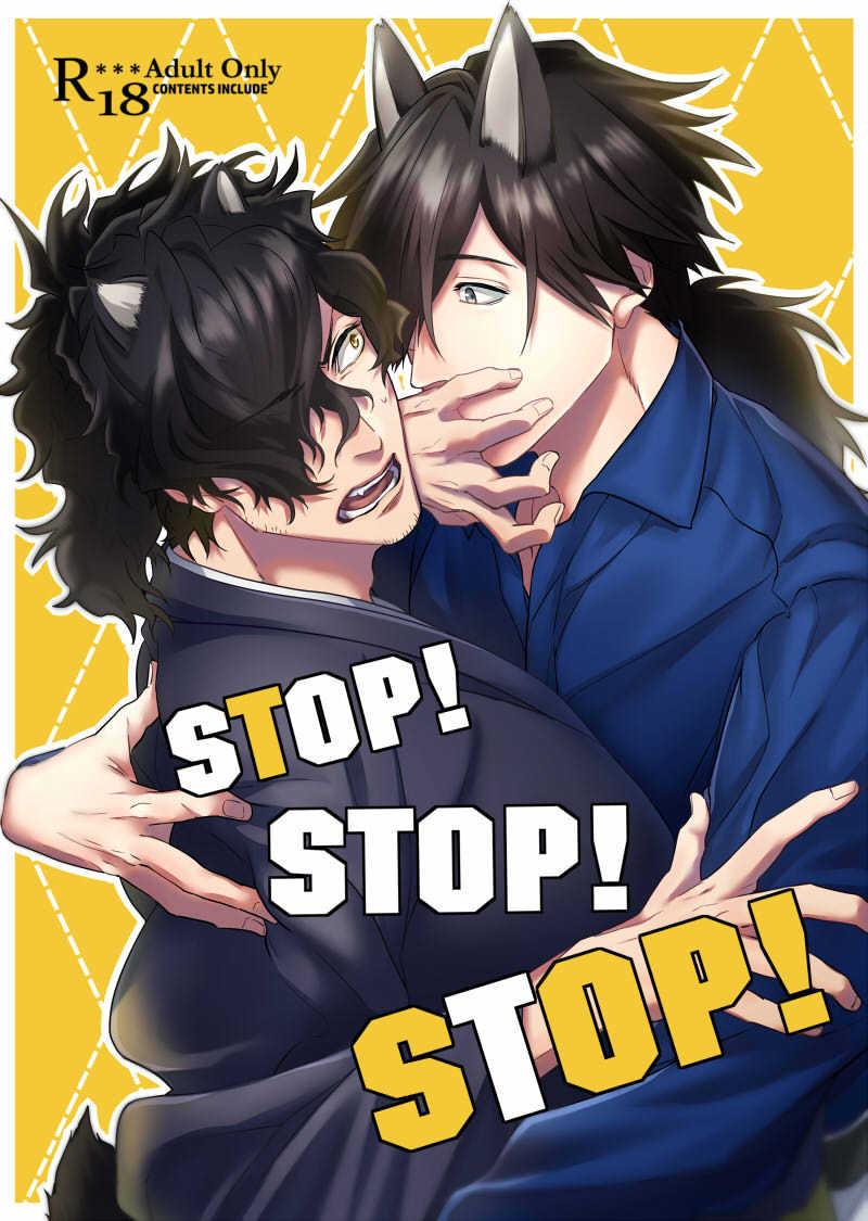 STOP!STOP!STOP! [どっこい性癖回転寿司(缶)] Fate/Grand Order