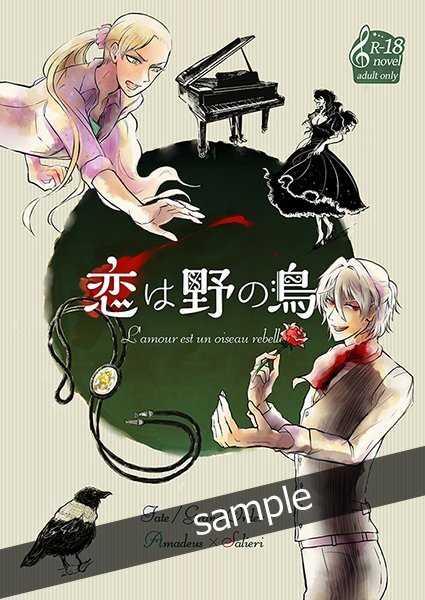 恋は野の鳥 [口笛は月への港(鮎)] Fate/Grand Order