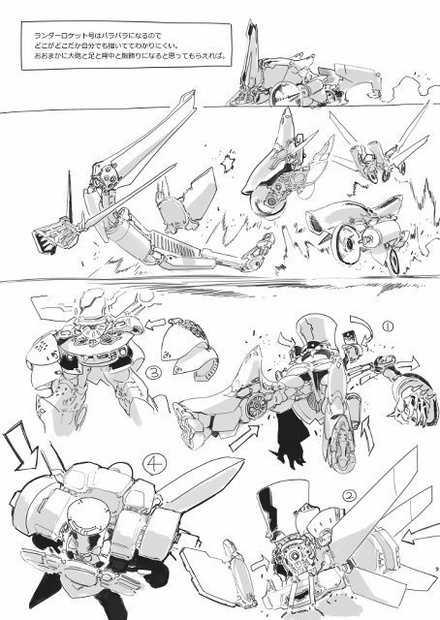 Fate/Grand Order 第1部完結記念ブックレット『1st Episode MEMORIAL BOOK』にI-IVが描いたチャールズ・バベッジについてのあれこれ本