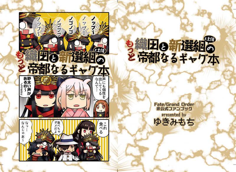 織田と新選組と土佐のもっと帝都なるギャグ本 [ゆきみもち(Sさん)] Fate/Grand Order