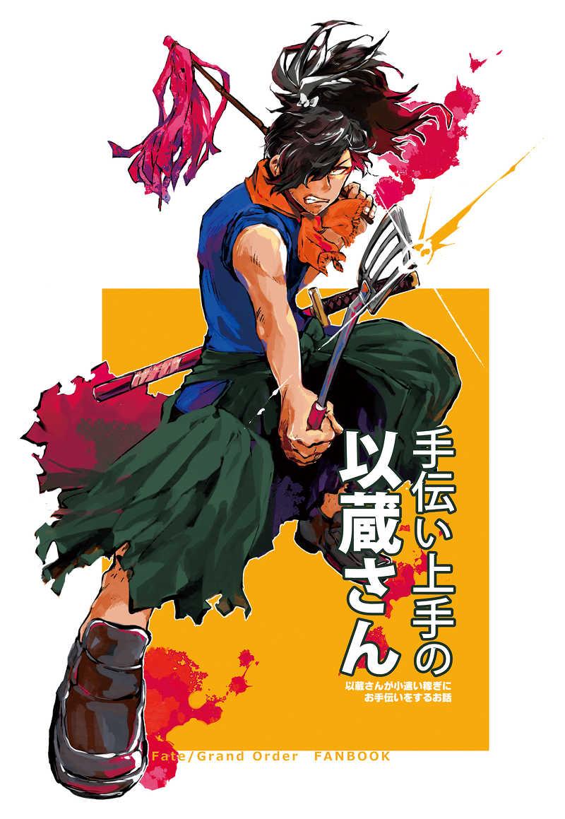 手伝い上手の以蔵さん [※割れても危険(米太)] Fate/Grand Order