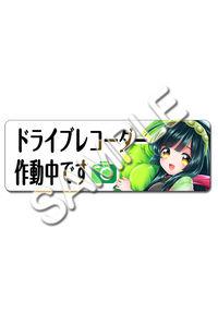 ドライブレコーダー作動中ステッカー【東北ずん子】ずん子