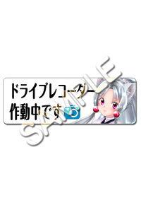 ドライブレコーダー作動中ステッカー【東北ずん子】東北イタコ