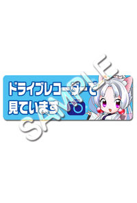 ドライブレコーダー作動中ステッカー【東北ずん子】ちびキャライタコ
