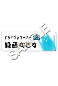 ドライブレコーダー作動中ステッカー【東北ずん子】うしろのアイツ