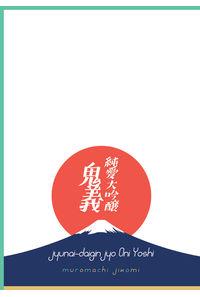 純愛大吟醸鬼義【室町仕込・現代仕込2冊セット】