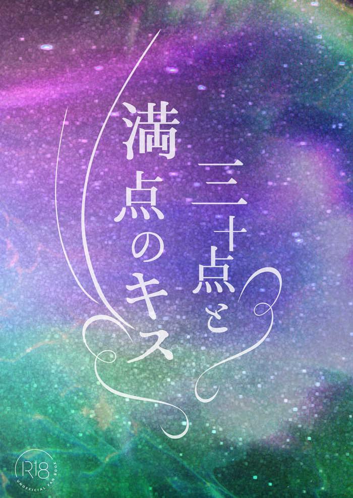 三十点と満点のキス [ギミアポ!(林檎ごろごろ)] ヒプノシスマイク