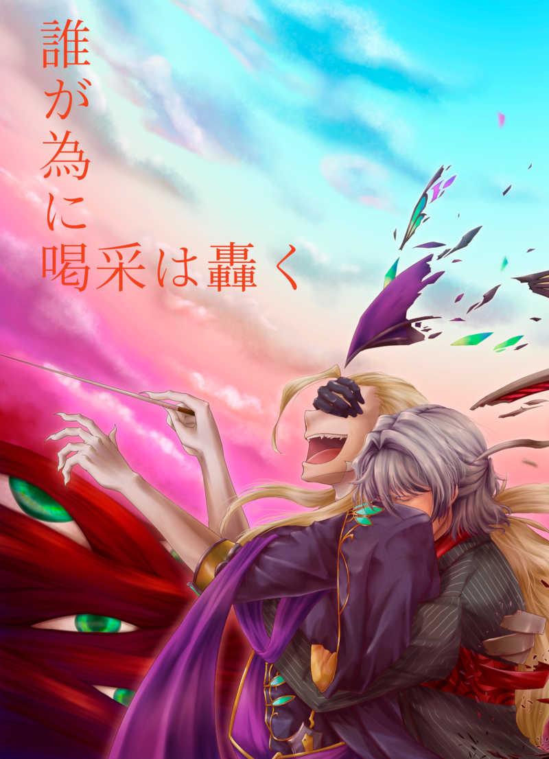 誰が為に喝采は轟く [口笛は月への港(鮎)] Fate/Grand Order
