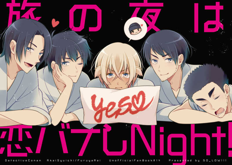 旅の夜は恋バナしNight! [SO_LOW!!!(おと)] 名探偵コナン