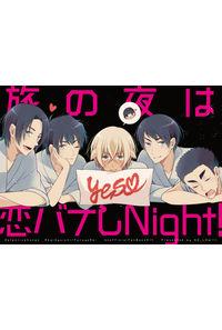 旅の夜は恋バナしNight!