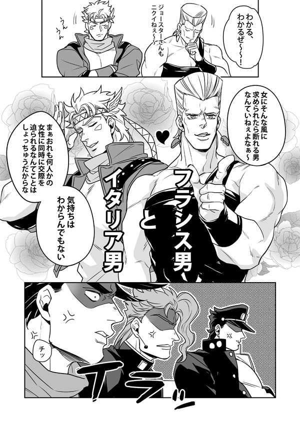 夢 小説 ジョジョ