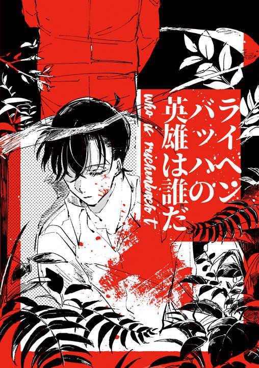 ライヘンバッハの英雄は誰だ [izumi(友月)] 名探偵コナン
