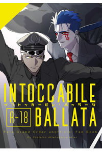 イントッカービレ・バッラータ