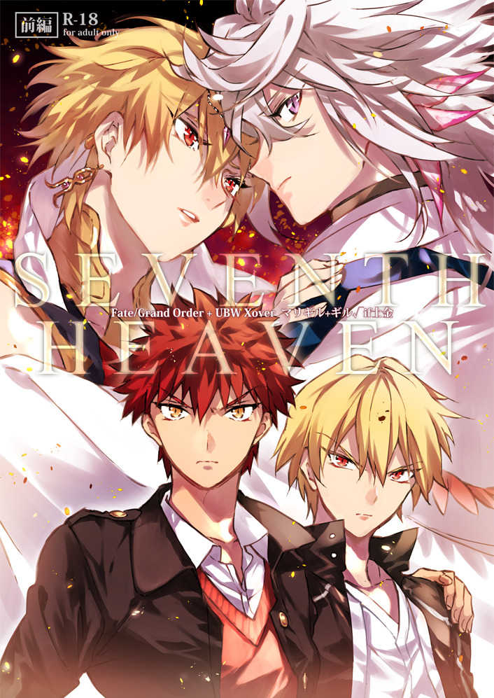 SEVENTH HEAVEN 前編 [SpringLOVE(まだら)] Fate/Grand Order