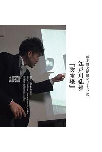 坂本頼光朗読シリーズ 弐 江戸川乱歩「防空壕」