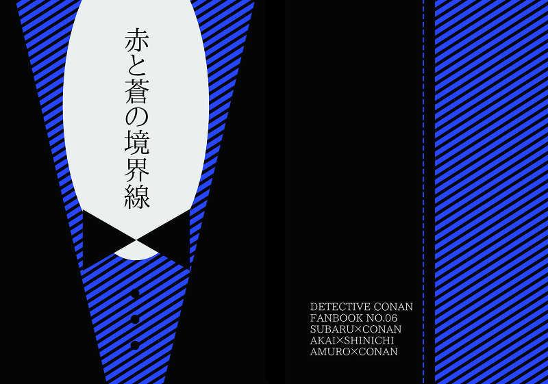 赤と蒼の境界線 [毛糸のぱんだ(ユーリ)] 名探偵コナン