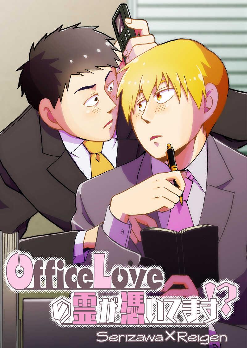 OfficeLoveの霊が憑いてます!? [Zwei(猫田トロ)] モブサイコ100