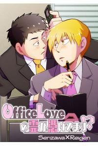 OfficeLoveの霊が憑いてます!?
