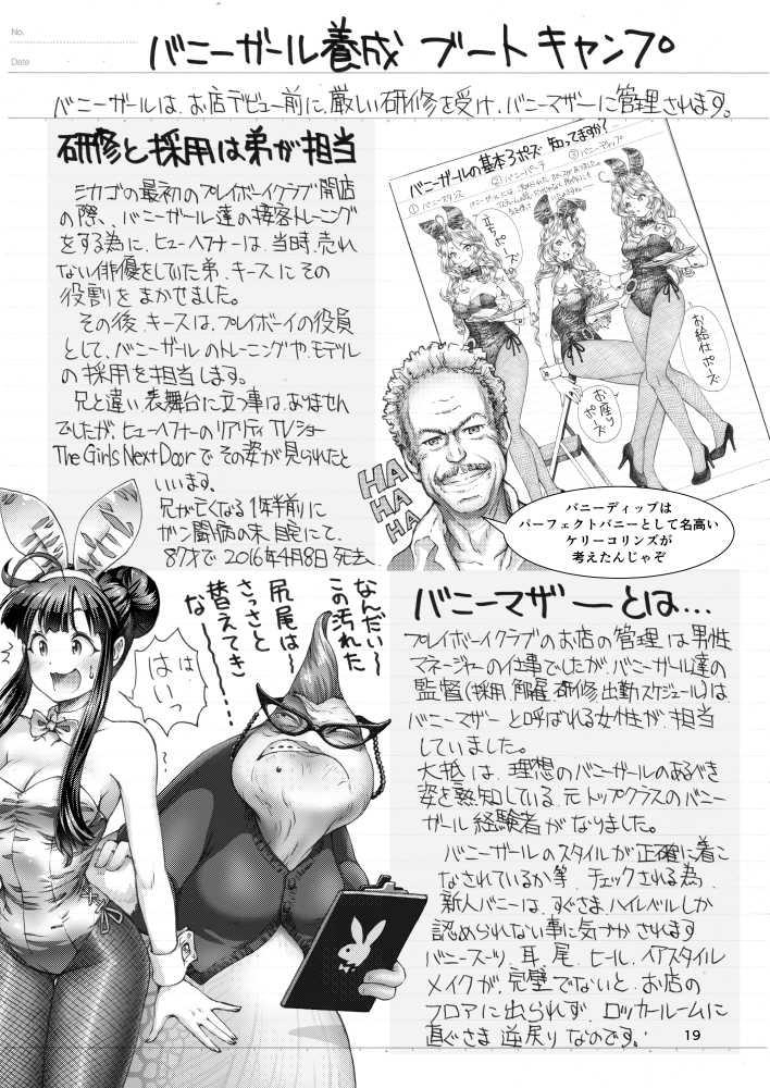 まぐ太ノート7冊目「バニーガールの神について」(中)