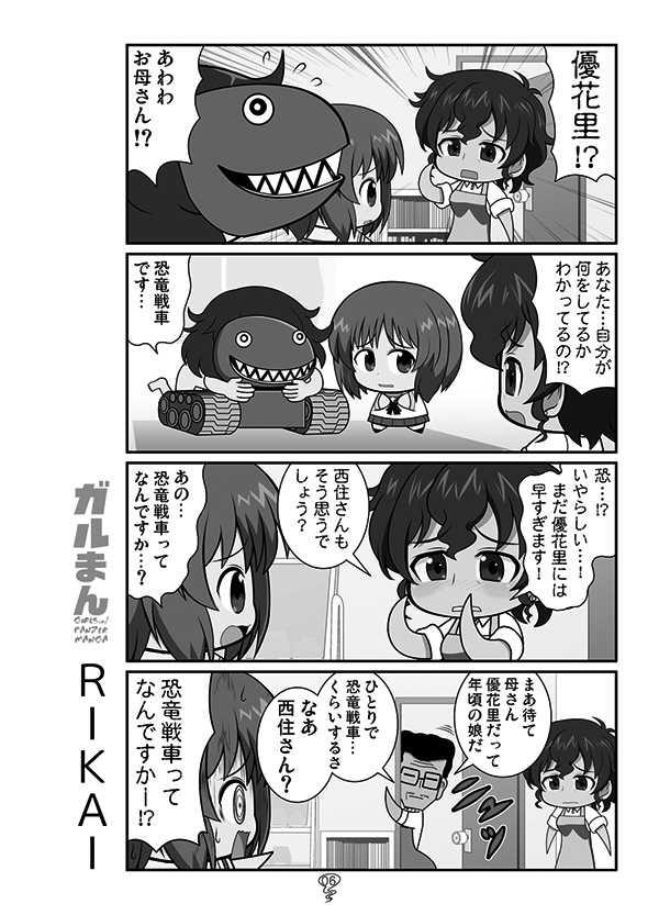 ガルまんIT増刊