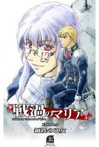 戦渦のマリア Episode.1 鋼鉄の乙女