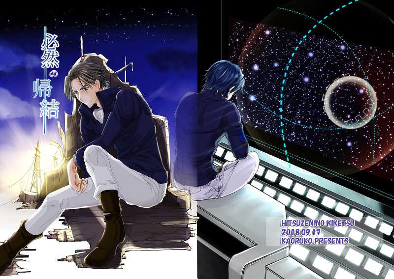 必然の帰結 [10本舗(薫子)] 銀河英雄伝説